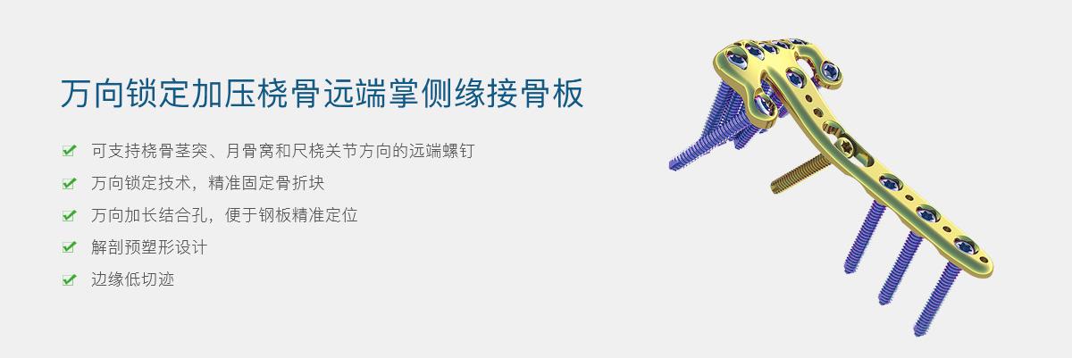 fun88乐天堂备用网站医疗器械